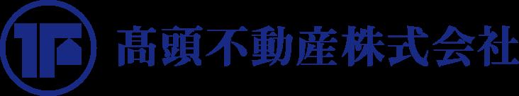 髙頭不動産株式会社
